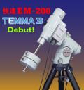 【8月下旬発売予定】タカハシ EM-200 TEMMA3 赤道儀