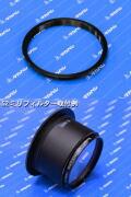 補正レンズ用52mmフィルター取付リング