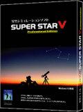 星空シミュレーションソフト SUPER STAR V プロフェッショナルエディション