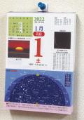星の手帖社 日めくり2022 『星空ごよみ365日』