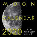 月齢カレンダー2020 誠文堂新光社刊