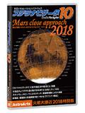 ステラナビゲータVer.10 火星大接近2018特別版