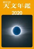 誠文堂新光社 天文年鑑 2020年版