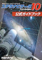 ステラナビゲータVer.10公式ガイドブック