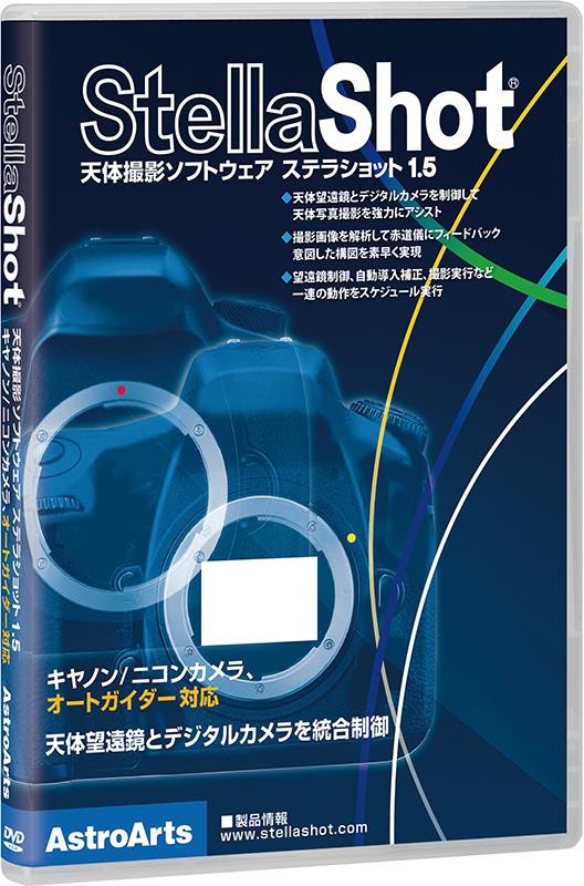 アストロアーツ 天文撮影ソフトウェア ステラショット1.5