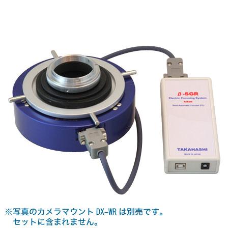 β-SGR(150FL)一式 ε-180ED用
