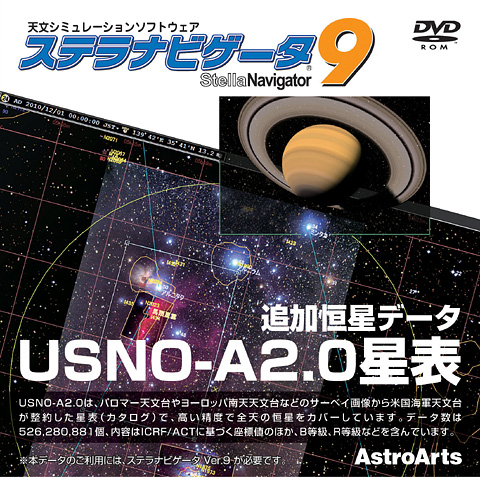 アストロアーツ USNO-A2.0星表 ステラナビゲータ用 追加恒星データ