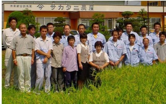 サカタニ農産の写真