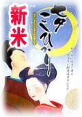 七夕コシヒカリ新米