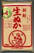 減農薬米の米ヌカ写真1kg