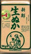 減農薬米の米ヌカ写真500g