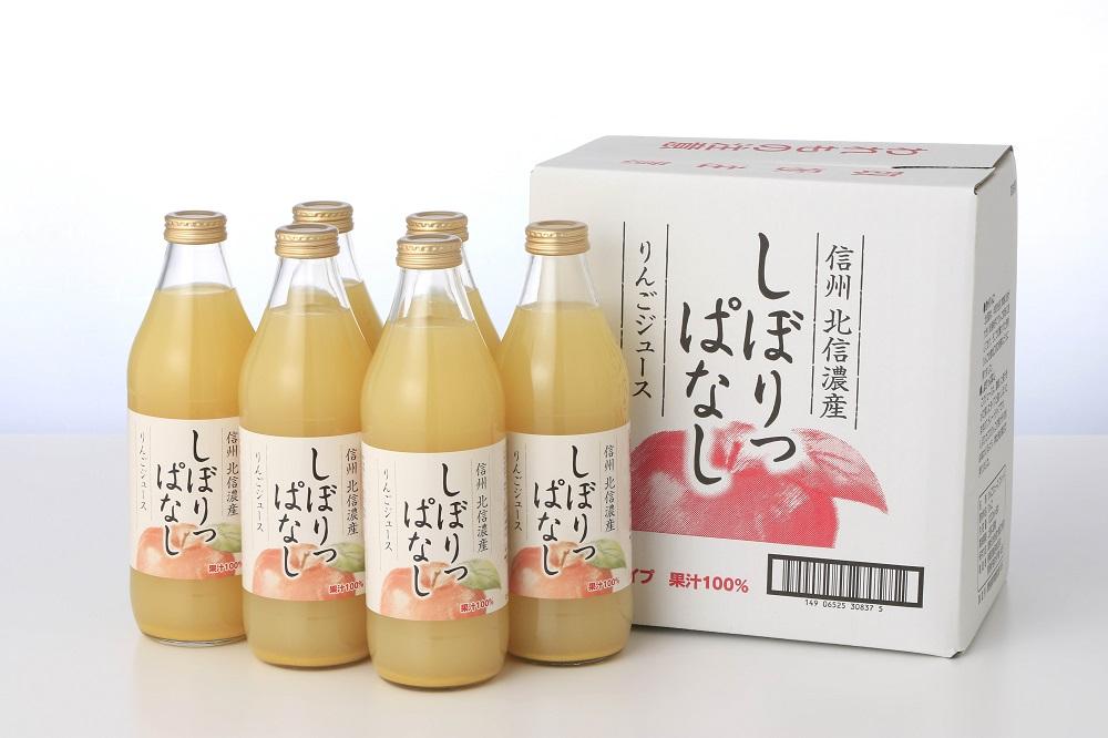 果汁100%しぼりっぱなしりんごジュース×6本【704】送料無料
