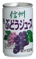 果汁100% 長野興農 信州ぶどうジュース(160g×20缶入り)【709】送料無料