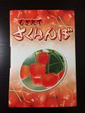 信州産 さくらんぼ 秀品バラ詰め 1kg【110】
