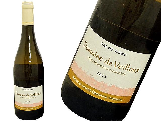 ドメーヌ・ド・ヴェイユー シュヴェルニー・ブラン2015 Veilloux blanc 白・辛口