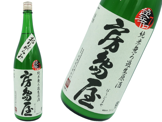 房島屋 超辛口純米 おりがらみ生酒