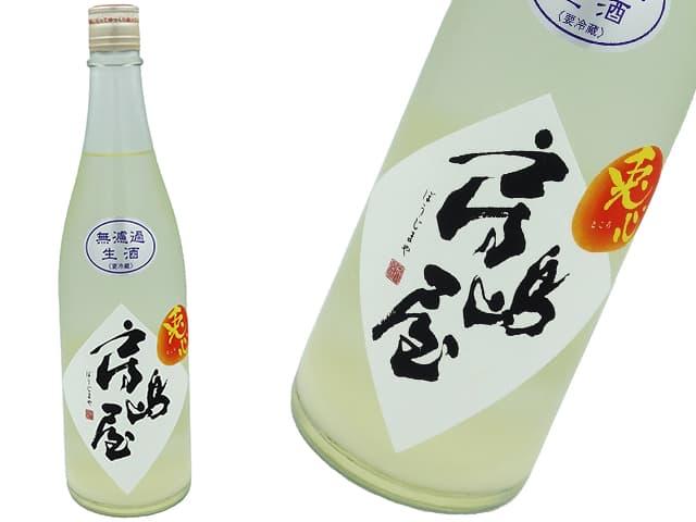 房島屋 純米吟醸 兎心(ところ) 薄にごり微発砲生酒
