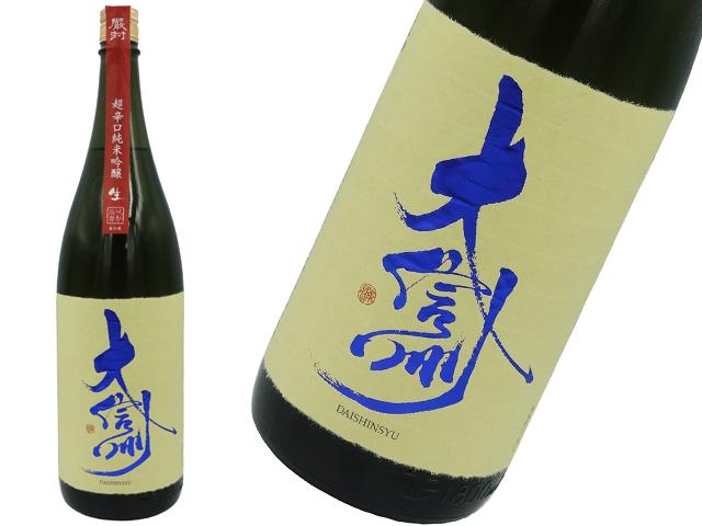 大信州 超辛口純米吟醸 新酒生酒