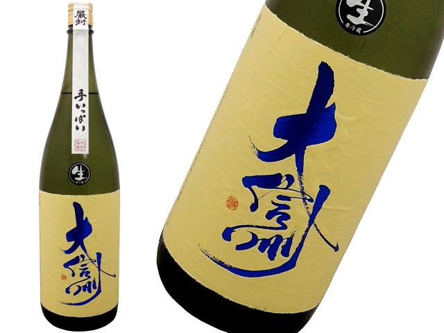 大信州 手いっぱい 生酒