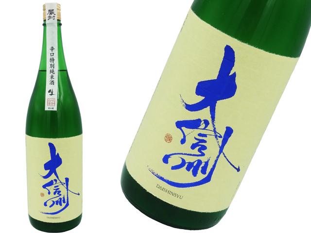 大信州 辛口特別純米 生酒