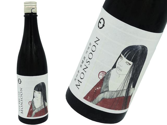 笑四季 貴醸酒 MONSOON(モンスーン) 吟吹雪