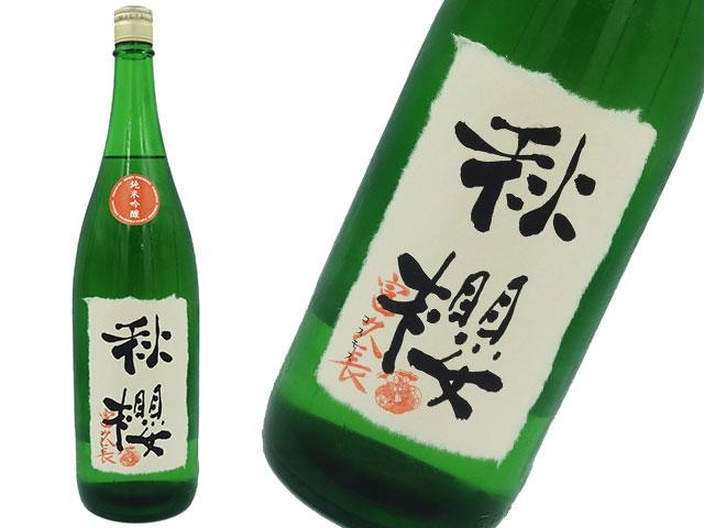 富久長 ひやおろし純米吟醸 秋櫻(コスモス)