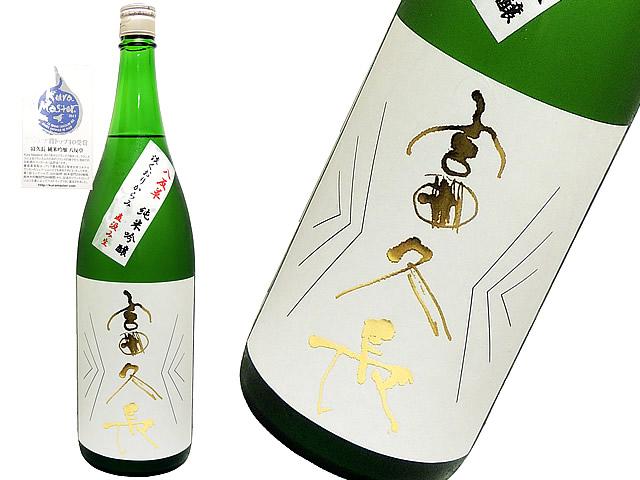 富久長 (ふくちょう)純米吟醸八反錦 直汲み 淡くおりからみ 本生 KURA MASTERプラチナ賞 トップ10受賞酒