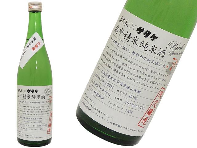 富久長×サタケ 扁平精米純米酒Bird