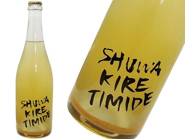 福山ワイン工房 SHUWA KIRE TIMIDE brut  甲州・白泡辛口・ペティアン・田舎風スパークリング