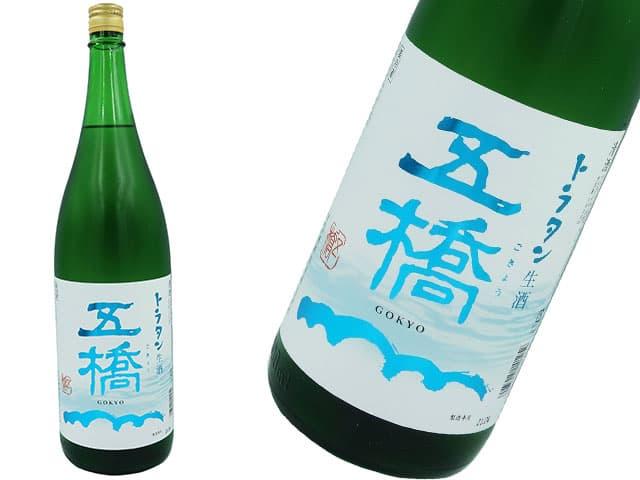 五橋(ごきょう) トラタン 等外山田錦 新酒生酒