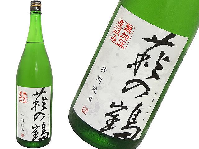 萩の鶴 特別純米 無加圧直汲み 火入