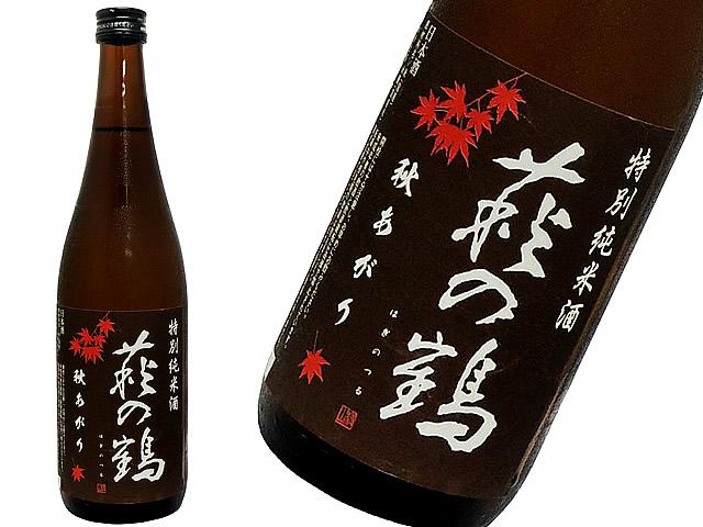 萩の鶴 秋あがり 特別純米酒