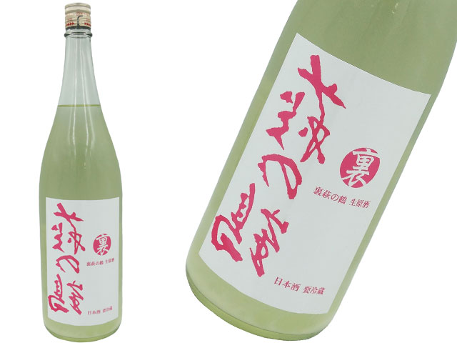 裏萩の鶴 生原酒(純米吟醸仕様)