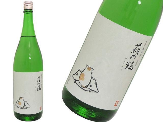"""萩の鶴  純米吟醸 別仕込生酒 """"こたつ猫"""""""