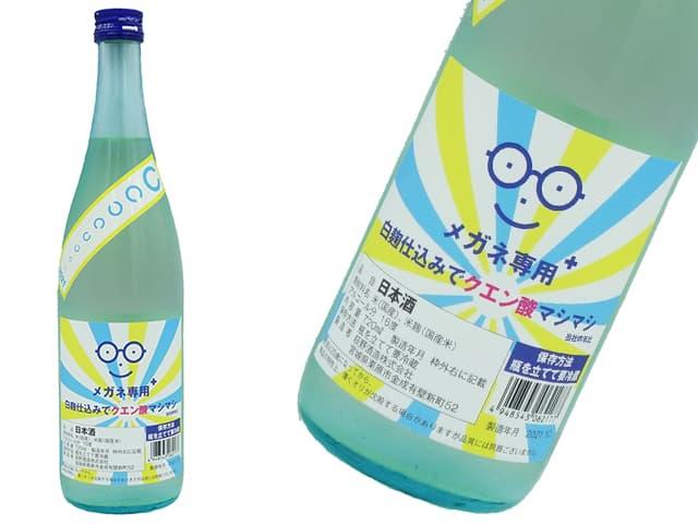 萩の鶴 メガネ専用 特別純米酒 白麹仕込みでクエン酸をプラス