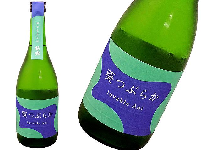 萩乃露 葵つぶらか 生酒