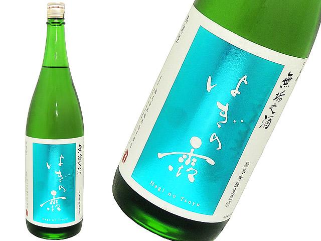 はぎの露(萩乃露) 純米吟醸 無垢之酒 生酒