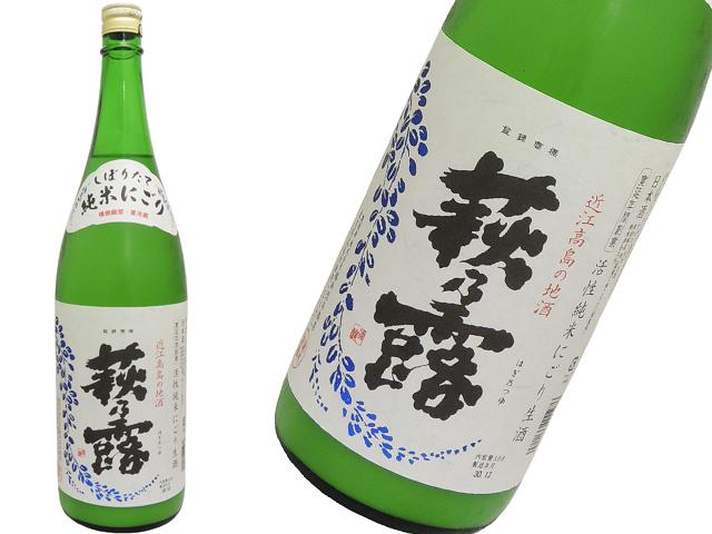 萩乃露   特別純米 にごり酒生 (穴あき栓)