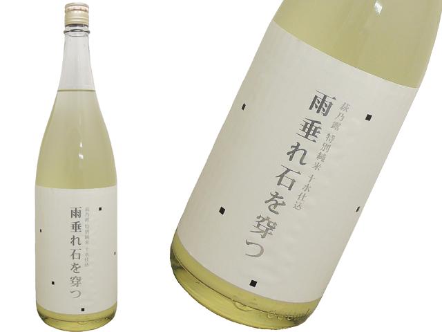 萩乃露 特別純米 十水仕込 雨垂れ石を穿つ(うがつ)うすにごり生酒