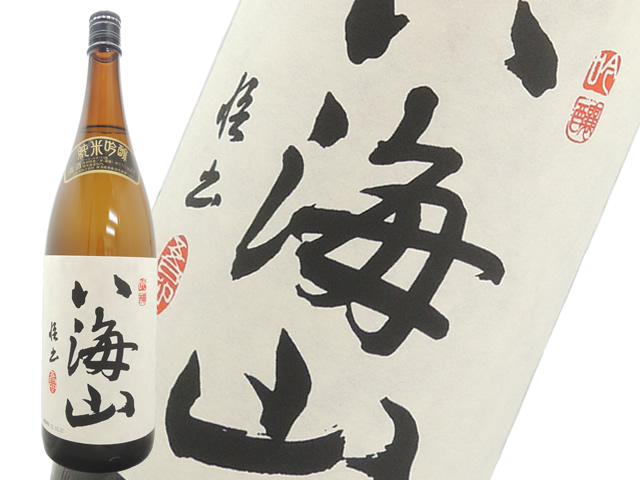 純米吟醸八海山