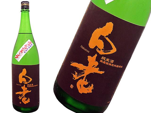 白老 純米酒 生原酒 自然栽培米