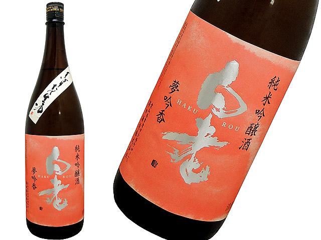 白老 夢吟香(ゆめぎんが) 純米吟醸 生酒
