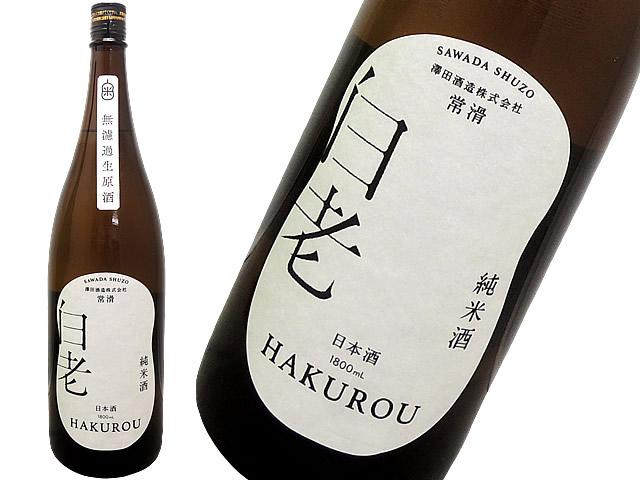 白老 自然栽培米(雄町) 純米酒 生