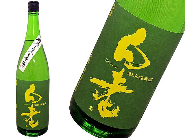 白老 純米酒 若水・槽場直汲生 六割五分磨き