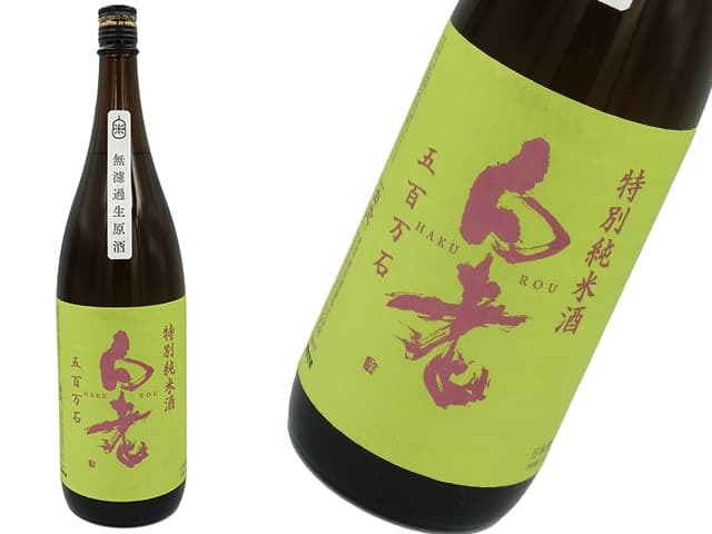 白老 五百万石 辛口特別純米 無濾過生原酒
