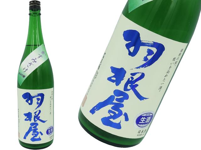 羽根屋 純米吟醸 かすみざけ 生酒