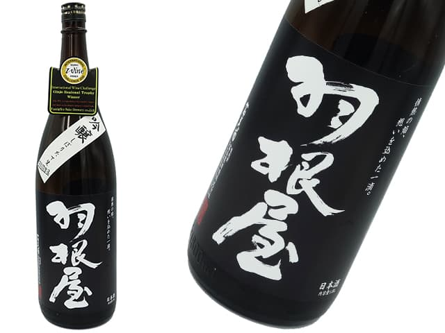 羽根屋 吟醸 しぼりたて生  IWC リージョナル・トロフィ受賞酒