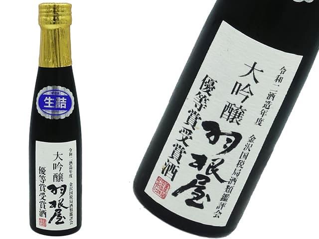 羽根屋 大吟醸 令和2年酒造年度 金沢局鑑評会 優等賞受賞酒