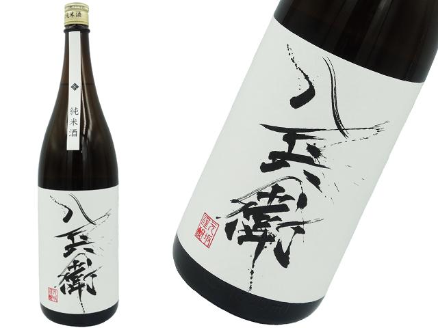 酒屋八兵衛 ニュー定番 純米酒 山田錦