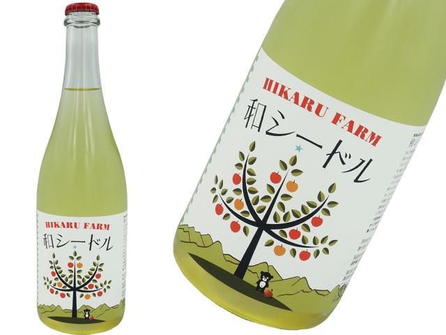 HIKARU FARM (ドメーヌ長谷)和シードル  ジャパン・シードル・アワード 2つ星獲得酒